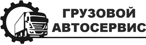 Ремонт грузовиков в Подольске грузовой автосервис